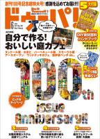 ドゥーパ!2014年6月号
