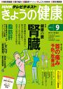 NHKきょうの健康2014年9月号