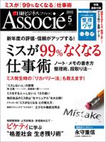 日経ビジネスアソシエ2015年05月号[雑誌]