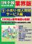 会社四季報業界版【5】小売り・個人向けサービス編 (15年春号)【電子書籍】