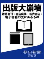出版大崩壊雑誌廃刊・書店廃業・新古書店・電子書籍の先にあるもの