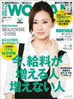 日経ウーマン2015年08月号[雑誌]