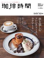 珈琲時間2013年11月号(秋号)2013年11月号(秋号)