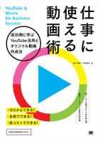 仕事に使える動画術成功例に学ぶYouTube活用とオリジナル動画作成法