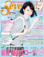 Seventeen2015年5月号