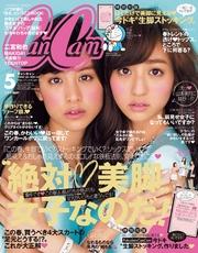 CanCam (キャンキャン) 2014年 5月号