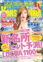 KansaiWalker関西ウォーカー2015No.7