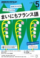 NHKラジオまいにちフランス語2015年5月号