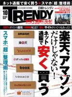 日経トレンディ2014年10月号[雑誌]