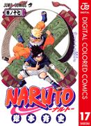 NARUTOーナルトー カラー版 17