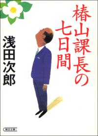 椿山課長の七日間