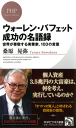 ウォーレン・バフェット 成功の名語録世界が尊敬する実業家、103の言葉-【電子書籍】