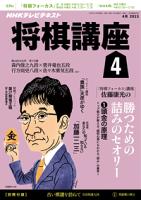 NHK将棋講座2015年4月号