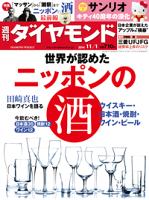 週刊ダイヤモンド14年11月1日号