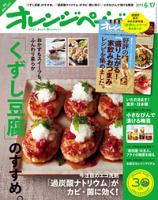 オレンジページ2015年6/17号