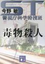 ST 警視庁科学特捜班 毒物殺人<新装版>-【電子書籍】