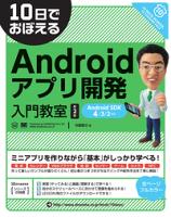 10日でおぼえるAndroidアプリ開発入門教室第2版AndroidSDK4/3/2対応
