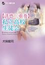 【誘惑三重奏】私立高校生徒会-【電子書籍】