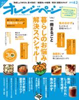 オレンジページ2015年4/2号