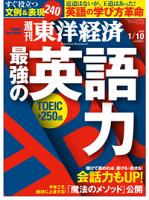 週刊東洋経済2015年1月10日号