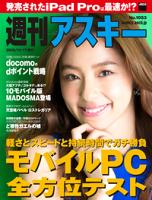 週刊アスキーNo.1053(2015年11月17日発行)