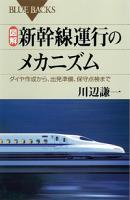 図解新幹線運行のメカニズムダイヤ作成から、出発準備、保守点検まで