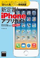 エリア/シチュエーション別「近くで人気」アプリを現地調査新定番!iPhoneアプリガイドiPhone/iPad/iPadmini対応iOS7/2014年版
