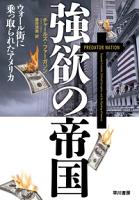 強欲の帝国ウォール街に乗っ取られたアメリカ