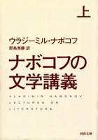ナボコフの文学講義上