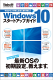 Windows10 �������ȥ��åץ����ɡ�Windows 100%�����Խ���