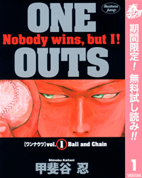 ONEOUTS1