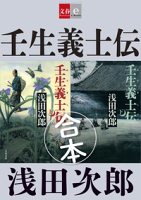 合本壬生義士伝【文春e-Books】