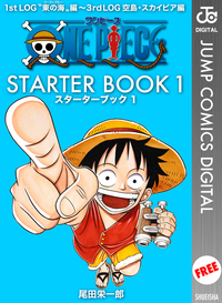 ONE PIECE STARTER BOOK 1(ジャンプコミックスDIGITAL)