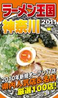 ラーメン王国神奈川2011