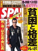 SPA!2014年12月30日・2015年1月6日合併号2014年12月30日・2015年1月6日合併号