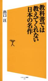 教科書では教えてくれない日本の名作