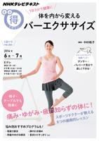 NHKまる得マガジン1日3分で健康に体を内から変えるバーエクササイズ2014年6月/7月