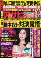 週刊アサヒ芸能2015年11月19日号2015年11月19日号