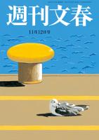 週刊文春11月12日号[雑誌]