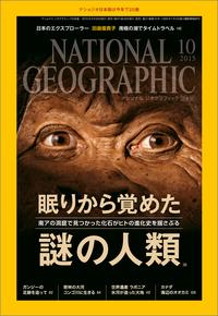 ナショナルジオグラフィック日本版2015年10月号[雑誌]
