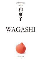 和菓子WAGASHIジャパノロジー・コレクション