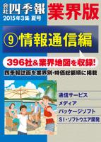 会社四季報業界版【9】情報通信編(15年夏号)