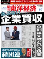 週刊東洋経済2014年6月7日号特集:企業買収~和製M&A失敗の研究~