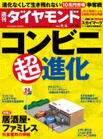 週刊ダイヤモンド14年9月6日号