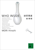 封印再度WhoInside