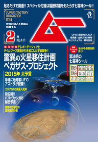 ムー2015年2月号Lite版