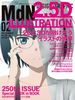 月刊MdN2015年2月号(通巻250号記念号/特集:2Dと3Dが融け合うイラストの世界)