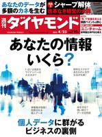週刊ダイヤモンド15年4月25日号