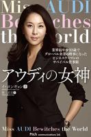 アウディの女神業界最年少33歳でグローバル企業の理事になったビジネスウーマンのサバイバル仕事術