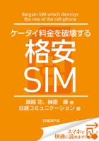 ケータイ料金を破壊する格安SIM(日経BPNextICT選書)日経コミュニケーション専門記者Report(10)